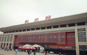 【荆州图片】环游中国之行——荆州篇