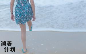 【闸坡图片】【消暑计划】16年闸坡大角湾-十里银滩-马尾岛,情侣3天2夜自助游