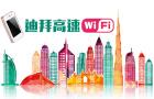 【迪拜】4G随身Wi-Fi(押金机场支付)