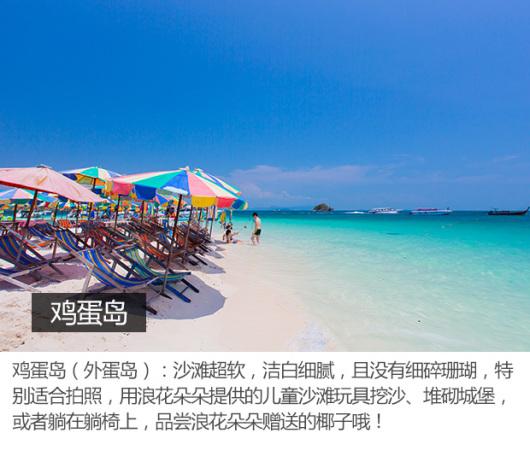 【熊孩子都爱】泰国普吉岛旅游 蛋岛半日游 鸡蛋岛一日游 含浮潜 适合
