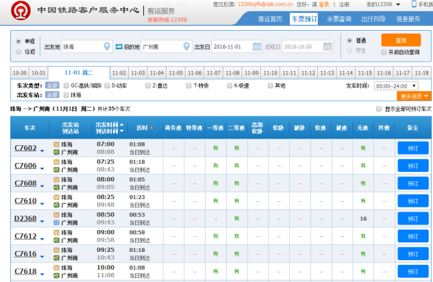 珠海拱北口岸怎么到广州