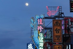 【台湾太WARM】垦丁夜市&恒春夜市—饱岛初体验