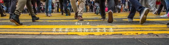 day4:买买买之购物天堂香港