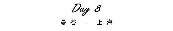 【Day 8】曼谷 - 上海