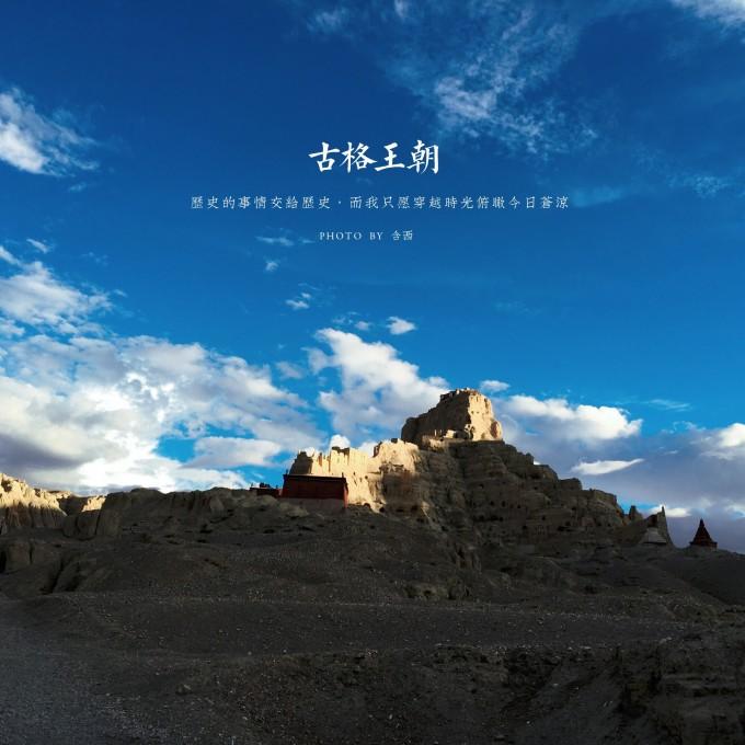 一路向西,去看最蓝的天(西安,青海湖,阿里南线,云南),阿里自助游 ...