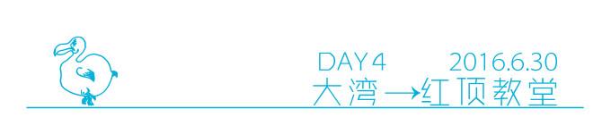 第4天 胖哥龙虾→红顶教堂→大湾Super U