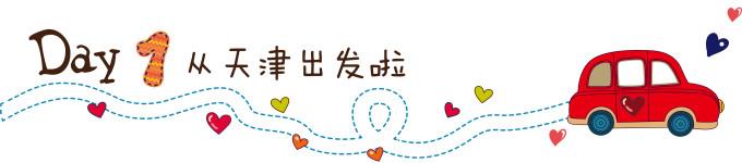 第一天:从天津启程