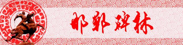第五站:邯郸碑林