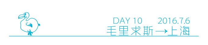第10天 抵达上海