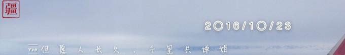 (10.23)但愿人长久,千里共婵娟