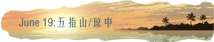 0619-五指山/琼中