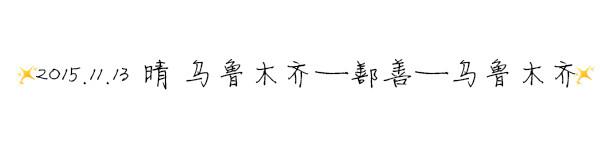 2015.11.13 ☀晴 乌鲁木齐——鄯善——乌鲁木齐