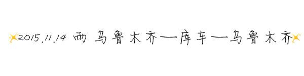 2015.11.14 ☂雨 乌鲁木齐——库车——乌鲁木齐