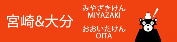 宫崎&大分:海岸线的饕餮时光
