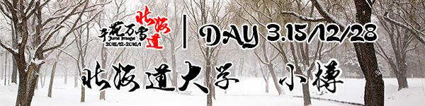 DAY3:北海道厅/北海道大学/小樽/札幌电视塔