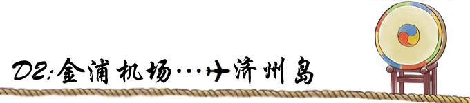 D2:金浦机场→济州岛