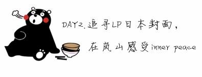 DAY2.岚山,inner peace