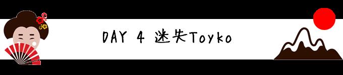 DAY 4 迷失东京