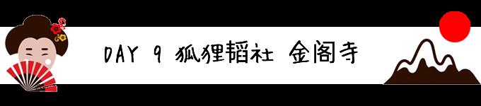 DAY 9 狐狸韬社 金阁寺