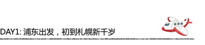 DAY1:浦东出发,初到札幌新千岁