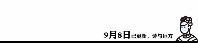 9月8日已更新——诗与远方