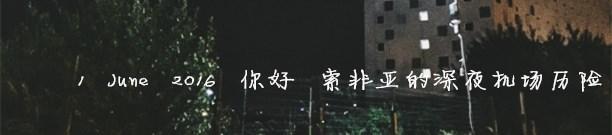 1 June 2016 你好 索非亚的深夜机场历险
