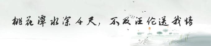 桃花潭:桃花潭水深千尺,不及汪伦送我情