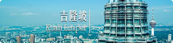 马来西亚吉隆坡 · Kuala Lumpur