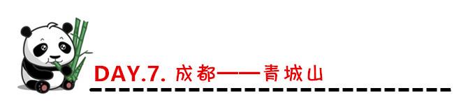 DAY.7. 成都——青城山