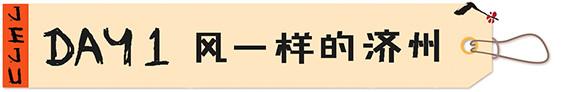 【DAY1】风一样的济州