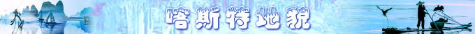 桂林 :喀斯特地貌