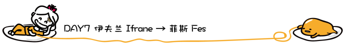 DAY7 伊夫兰 → 菲斯
