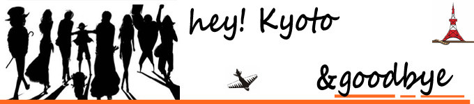 hey!Kyoto &goodbye (京都篇)