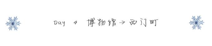 Day 4 博物馆→西门町
