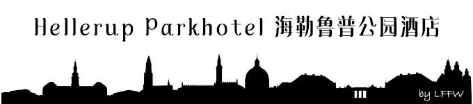 Hellerup Parkhotel 海勒鲁普公园酒店