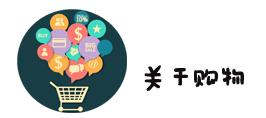 7、关于购物