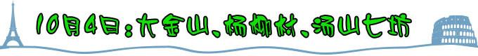 10月4日:大金山、杨柳村、汤山七坊