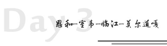 Day3 恩和-室韦-临江-莫尔道嘎