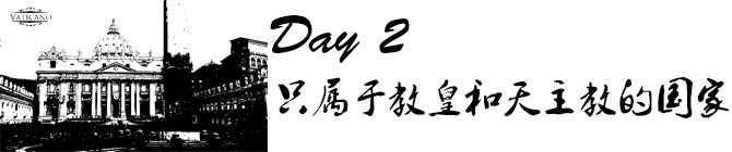 Day2:只属于教皇和天主教的国家