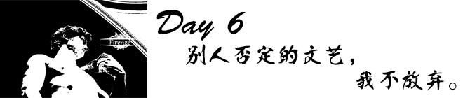 Day6:别人否定的文艺,我不放弃